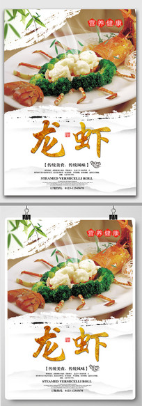 大龙虾美食海报设计