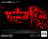 大气创意国外健身俱乐部展板背景设计