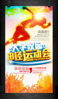 大学校园师生春季运动会海报