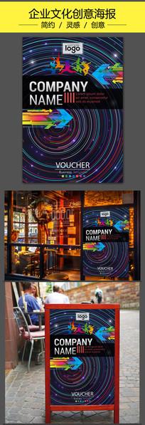 动感时尚企业文化创意海报