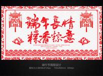 端午长情粽香粽意创意剪纸海报设计
