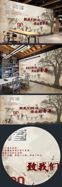 复古怀旧工装致青春背景墙