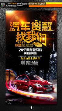 高档华丽汽车贷款找我们宣传海报设计