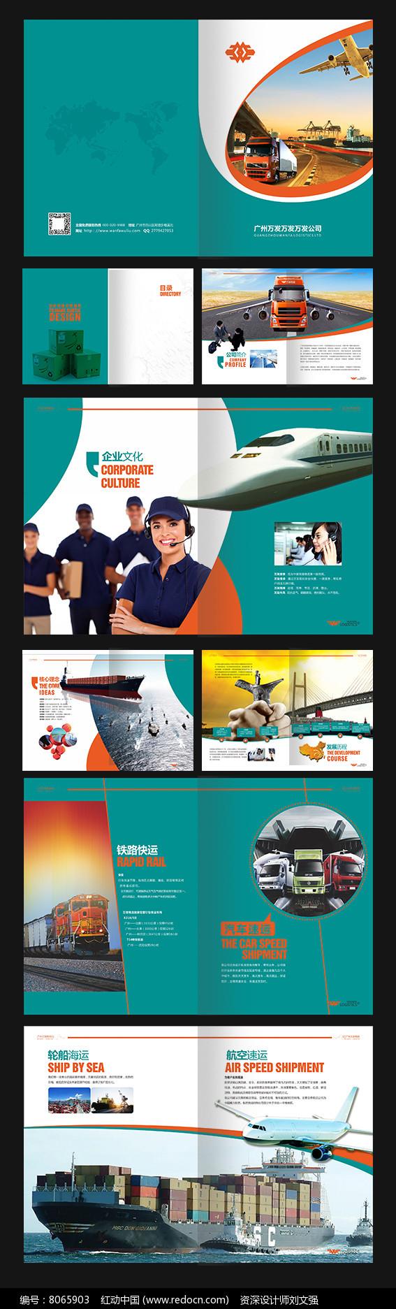高端大气企业画册图片