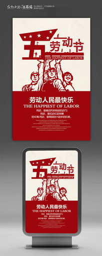 革命风劳动节海报