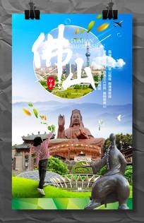 广东省佛山市旅游宣传海报模板设计