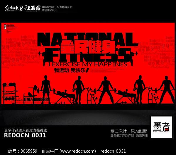 国外创意健身运动展板背景设计图片