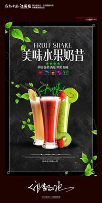 黑色简洁夏季水果奶昔奶茶店海报设计