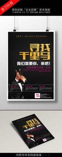 黑色炫酷招聘海报设计