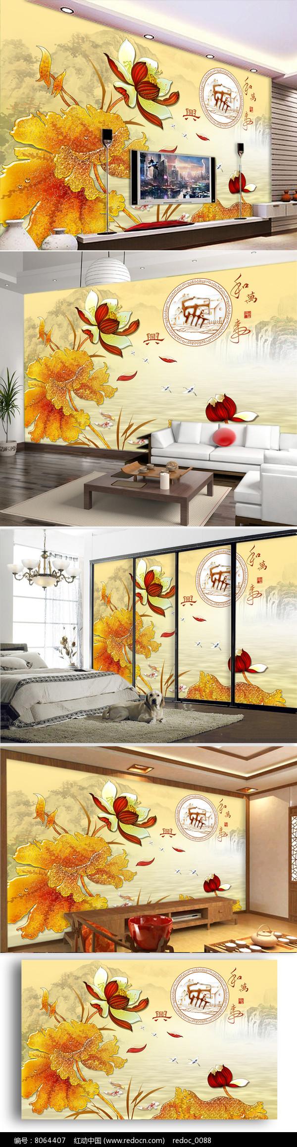 家和万事兴彩雕荷花中式电视背景墙图片图片