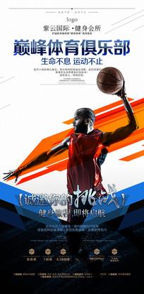健身馆篮球海报