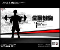 简约创意健身运动展板背景设计