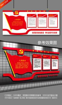 简约红色党员权利义务入党誓词活动室形象墙