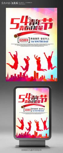 简约青年节海报设计