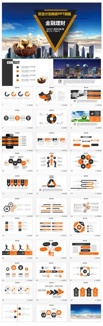 金融理财创业计划商业计划工作总结PPT模板