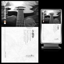 吉他梦培训宣传海报设计