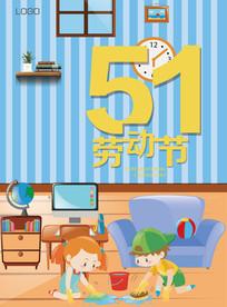 卡通风格五一劳动节海报模版