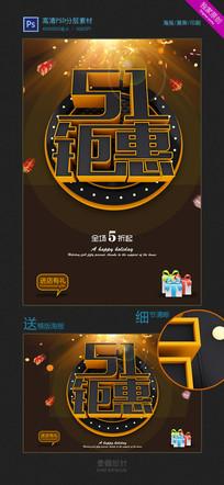 酷炫华丽51钜惠劳动节促销海报