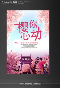 浪漫樱花促销海报