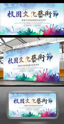 蓝色水彩校园文化艺术节创意海报