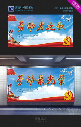 劳动最光荣51劳动节宣传海报