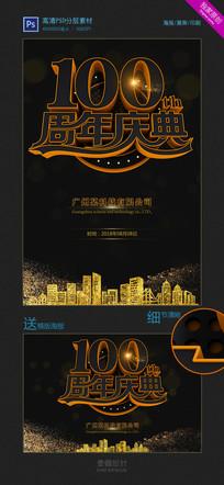 炫丽100周年庆典宣传海报