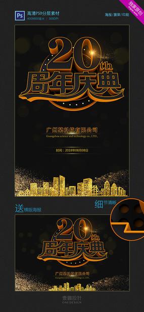炫丽20周年庆典宣传海报