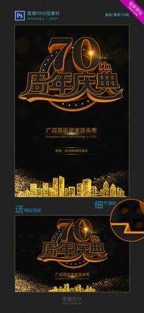 炫丽70周年庆典宣传海报