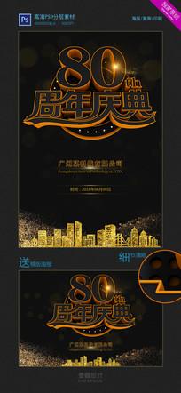 炫丽80周年庆典宣传海报