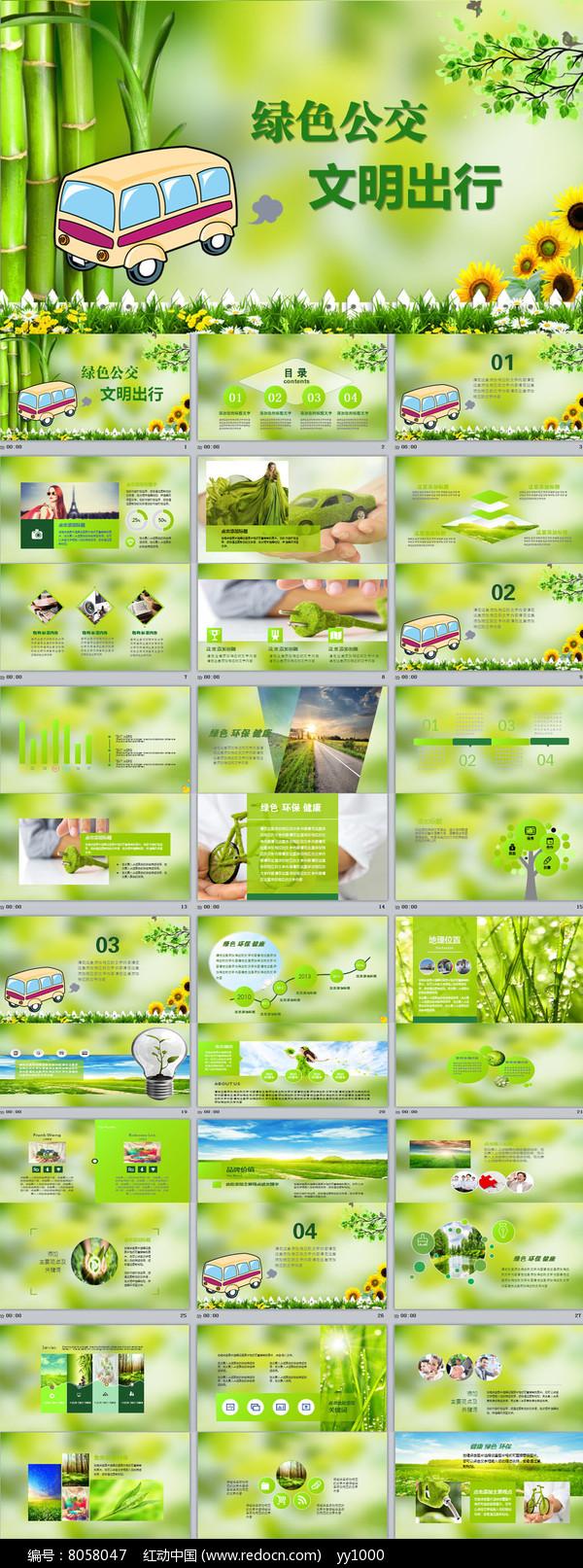 绿色公交文明出行工作汇报ppt模板图片