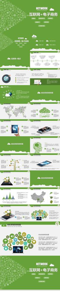 绿色清新商务风互联网+电子商务PPT