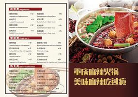 麻辣火锅店菜单菜谱模板