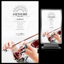 名师指导小提琴培训班宣传海报