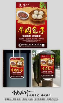 牛肉包子海报