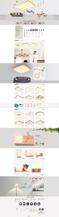 欧式沙发家具首页模板