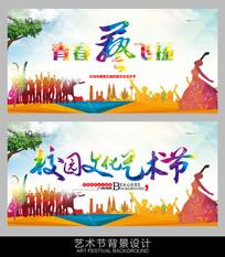 社区文化艺术节背景