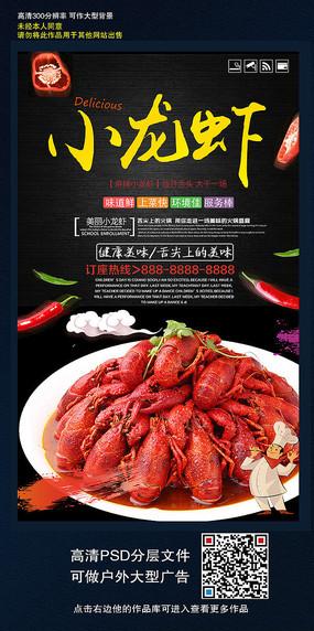 时尚大气美味小龙虾海报设计