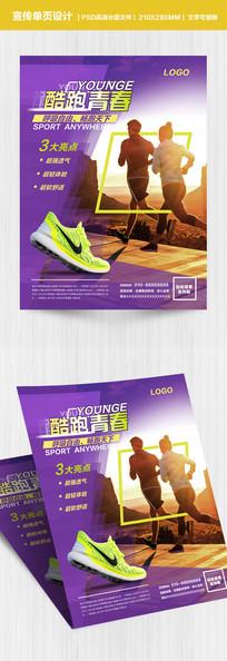 时尚紫色运动鞋宣传单页