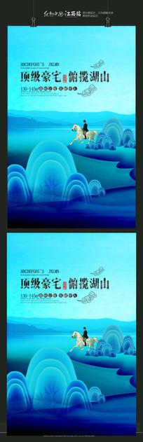 手绘风房地产宣传海报设计
