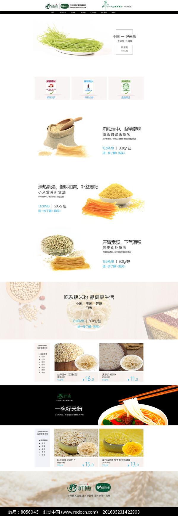 淘宝天猫五谷杂粮鸡蛋首页模板图片