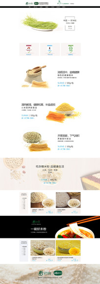 淘宝天猫五谷杂粮鸡蛋首页模板