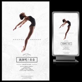 跳舞吧青春舞蹈比赛宣传海报设计