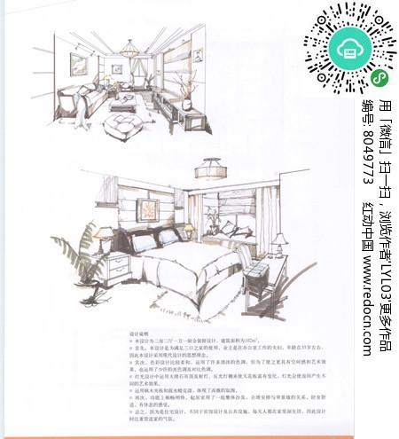 卧室透视手绘图