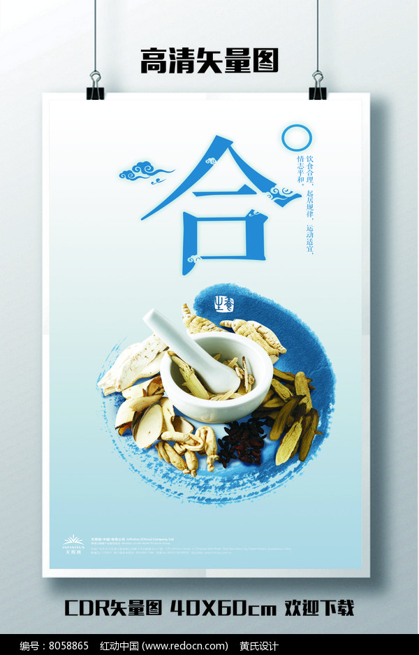 无限极v素材素材海报CDR素材下载_广告设计图景观设计作品集海报封面图片