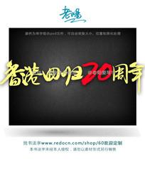 香港回归20周年书法原创字