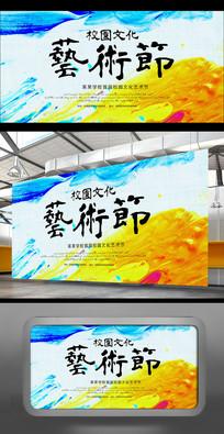 校园文化艺术节创意油画海报