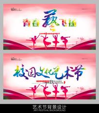 校园文化艺术节广告舞台背景设计