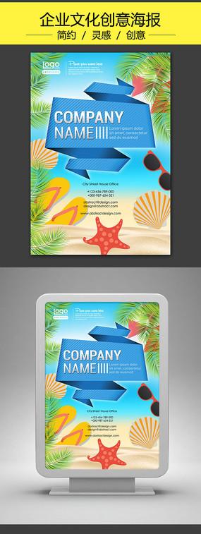 夏天清新自然商业宣传PSD海报