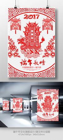 喜庆中国风剪纸风格端午节海报设计