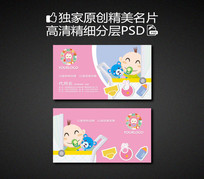 婴幼儿用品销售PSD名片